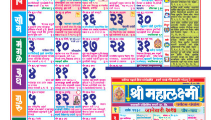 Paryatan (Tourist) Calendars