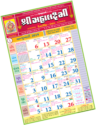 1983 Calendar India.Mahalaxmi Calendars