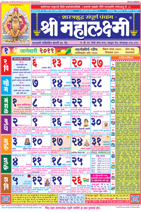 mahalaxmi calendar 2016 september